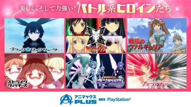 『ブラック★ロックシューター』『閃乱カグラ』など戦う美少女ヒロインたちの人気アニメが最終回まで無料!