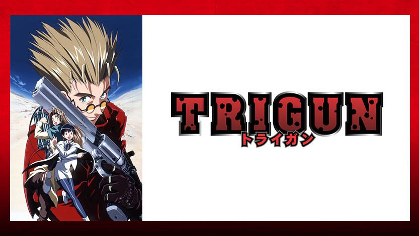 『TRIGUN』