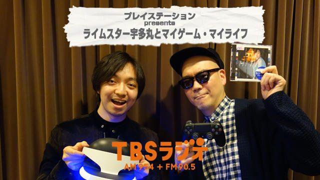 PS公式ラジオ番組『マイゲーム・マイライフ』が4月8日からレギュラー化! 初回のゲストは「三浦大知」!