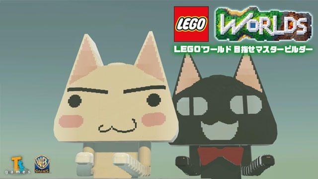 『LEGO®ワールド』開発者インタビュー! 発売記念に「トロ&クロ」も作ってみた!【特集第4回/電撃PS】