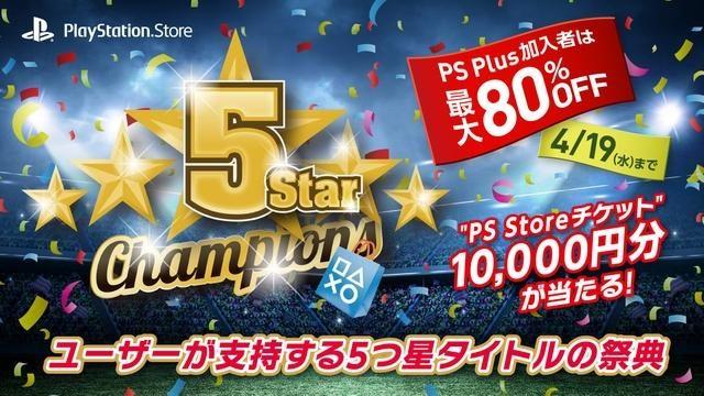 ユーザーが支持するPS4®タイトルが勢ぞろい! 「5 Star Champions」キャンペーン実施中!