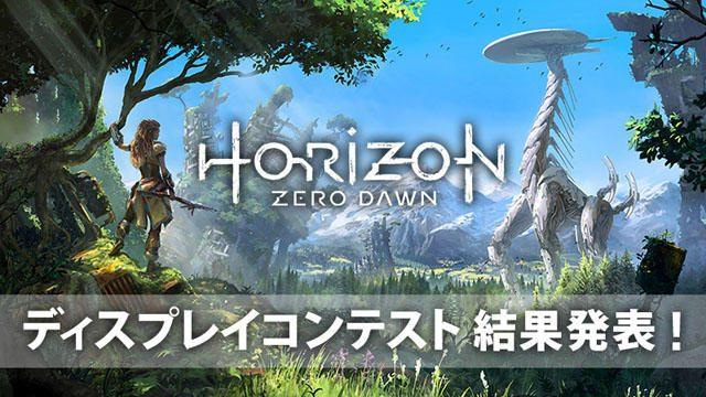 『Horizon Zero Dawn』ディスプレイコンテスト結果発表!