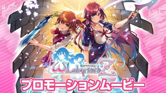 『オメガラビリンスZ』プロモーションムービー第1弾公開! 魅力的なキャラや新システムをチェック!!