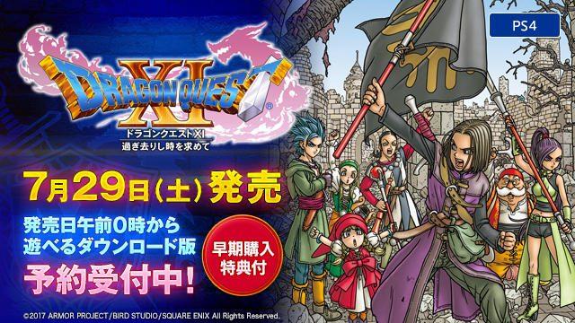7月29日発売決定!! 『ドラゴンクエストXI』DL版の予約受付スタート! 早期購入特典は2つの便利な装備!