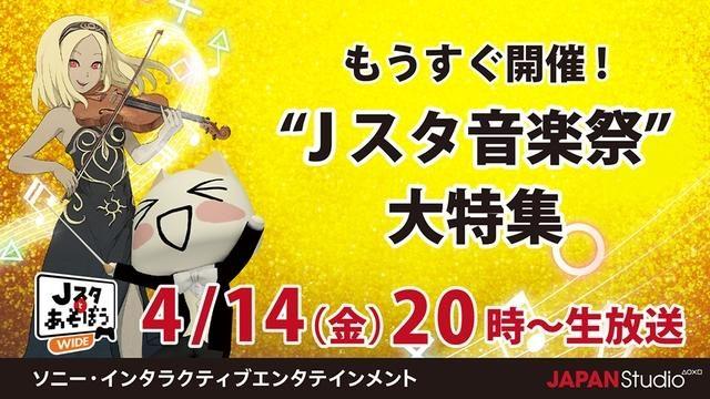 4月から番組がパワーアップ! 公式ニコ生番組「Jスタとあそぼう: ワイド」を4月14日20時より放送!