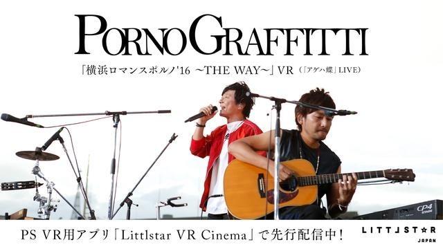 PS VR用アプリ「Littlstar VR Cinema」で、ポルノグラフィティが3万人を前に歌う「アゲハ蝶」のVR映像を独占先行配信!