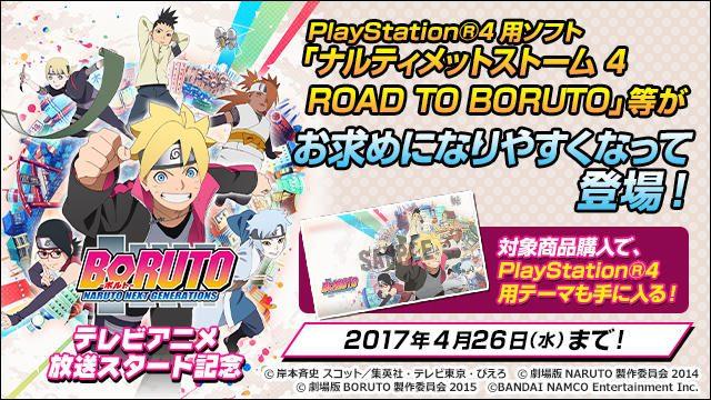 テレビアニメ放送開始記念! ダウンロード版『ナルティメットストーム4 ROAD TO BORUTO』等がお得価格に!