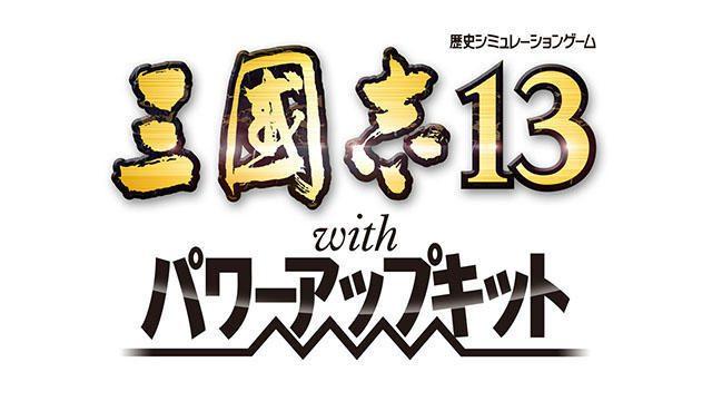百花繚乱の英傑劇をどこでも手軽に! PS Vita版『三國志13 with パワーアップキット』のPVが本日公開!