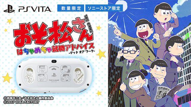 『おそ松さん THE GAME』とPS Vitaのコラボモデルを数量限定で発売! 本日4月18日より予約受付スタート!!