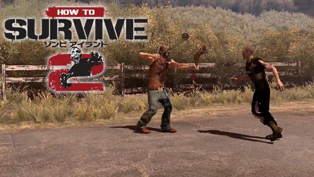 PS4®『How to Survive 2』生き抜くために知らなきゃいけない10の鉄則【特集第2回】