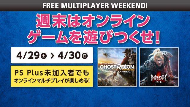 4月29日~30日の2日間限定「FREE MULTIPLAYER WEEKEND」開催! 週末はPS4®のオンラインマルチプレイを楽しもう!