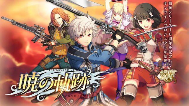歴代人気キャラクターが一堂に会する『英雄伝説 暁の軌跡』PS3®版がサービス開始!