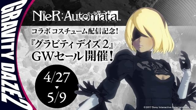 『GRAVITY DAZE 2』×『NieR:Automata』コラボコスチューム配信決定! PS Storeで期間限定セールも開催!
