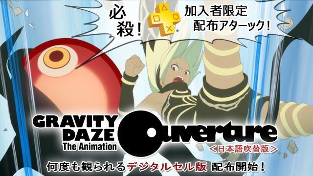 名門スタジオカラー制作のアニメーション『GRAVITY DAZE THE Animation ~Ouverture~(日本語吹替版)』4月26日(水)よりPS Plus加入者へ配布開始!
