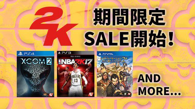 最大75%OFF! 2K / テイクツー・インタラクティブ・ジャパン「GW特大セール」が本日スタート!