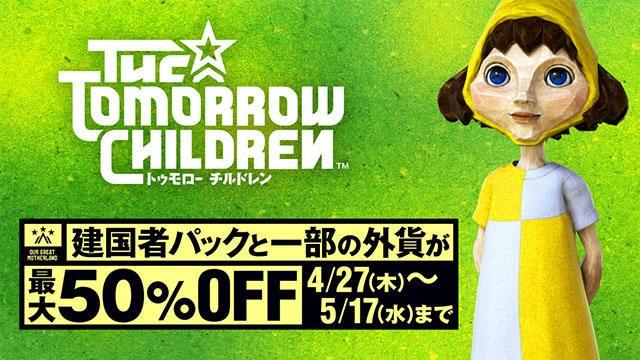 『The Tomorrow Children』建国者パックや外貨、衣装などを最大50%OFFで購入できる2つのセールを開催!