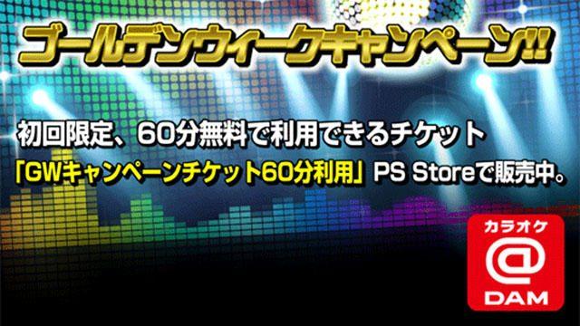"""60分無料チケットでおうちカラオケにトライ! 『カラオケ@DAM for """"PlayStation 4""""』GWキャンペーン開催!"""