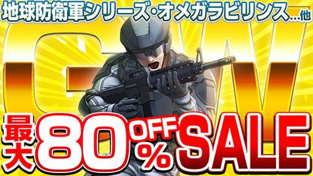 PS Storeでディースリー・パブリッシャー「地球防衛軍5発表記念 GW最大80%OFFセール」開催!