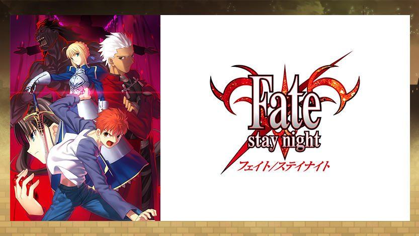 『Fate/stay night』