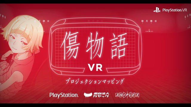 映画「傷物語」完結記念、PS VR向けコンテンツ『傷物語VR』の視聴イベント開催!