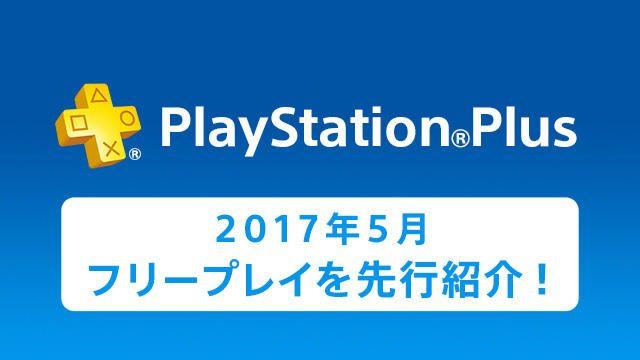 PlayStation®Plus提供コンテンツ 5月更新情報の一部を先行紹介!
