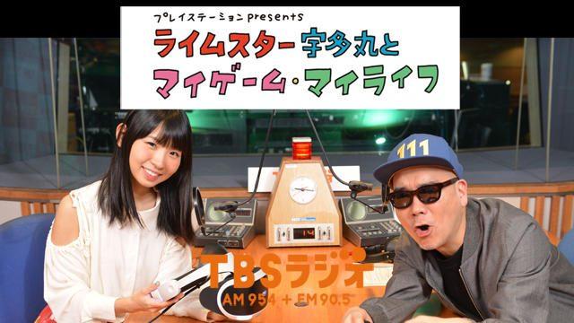 PS公式ラジオ番組『ライムスター宇多丸とマイゲーム・マイライフ』次回は5月20日! ゲストは「古川未鈴」!