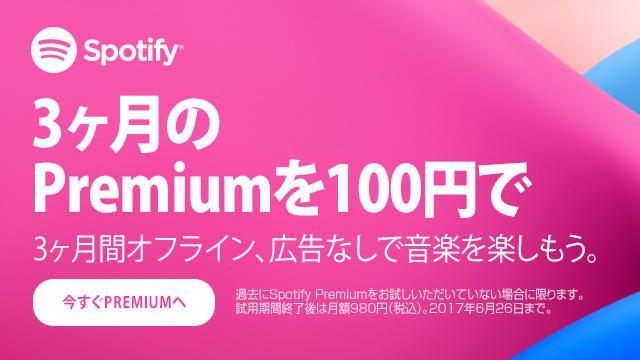 PS Musicで3ヶ月100円 Spotify Premiumトライアルを実施! LINKIN PARKのサイン入りグッズが当たる企画も!
