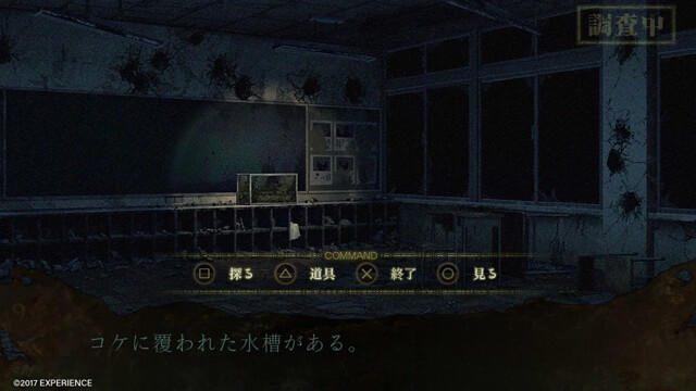 『死印』第1章が遊べる体験版が本日配信! ゆうれい居酒屋「吉祥寺 遊麗」ではコラボメニューも登場!