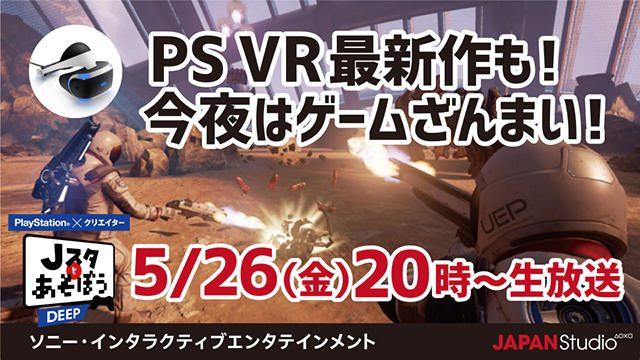PS VR最新作もあそんじゃう! 公式ニコ生番組「Jスタとあそぼう: ディープ」5月26日20時より放送!