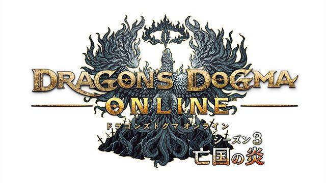 『ドラゴンズドグマ オンライン』シーズン3.0アップデートが8月17日に決定!! 限定パッケージも発売!