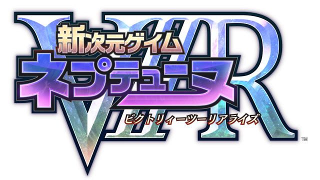 PS4®『新次元ゲイム ネプテューヌVIIR』本日5月25日より予約受付開始!