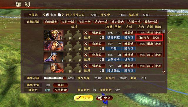 20170525-sangokushi13pk-06.jpg