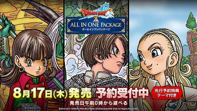 PS4®『ドラゴンクエストⅩ オールインワンパッケージ』8月17日発売!! ダウンロード版の予約受付中!
