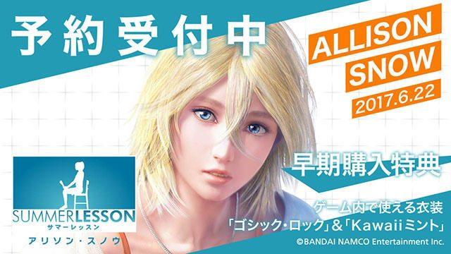 【PS VR】6月22日配信『サマーレッスン:アリソン・スノウ』予約受付開始! 特典として2種類の衣装が付属!