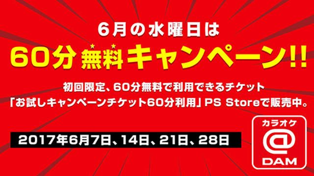 """60分無料チケットでおうちカラオケ! 『カラオケ@DAM for """"PlayStation 4""""』お試しキャンペーン開催中!"""