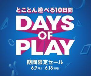 20170607-daysofplay-01.jpg