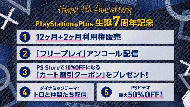 PS Plusの生誕7周年記念キャンペーンを開催! お得な利用権の販売や「フリープレイ」のアンコール配信も!