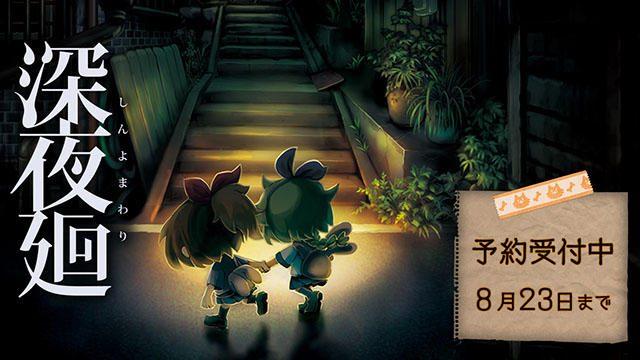 本日より『深夜廻』ダウンロード版の予約受付開始! 特典としてオリジナルテーマとアバターパックが付属!