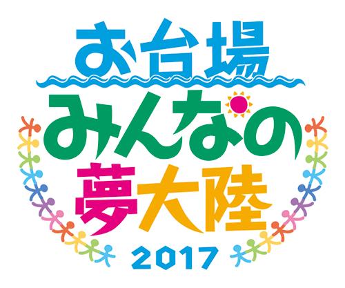 20170608-yumetairiku-01.png