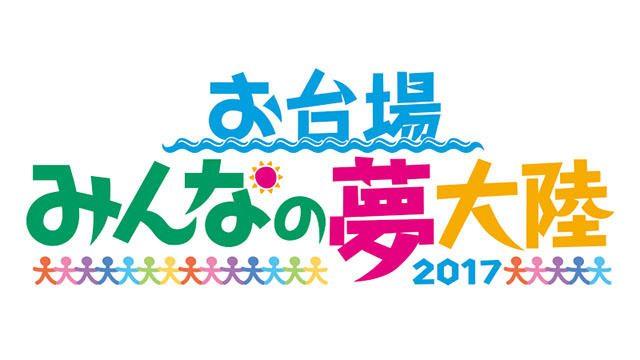PlayStation®とフジテレビが強力タッグ!! 「お台場みんなの夢大陸2017」にスペシャルコンテンツを出展!