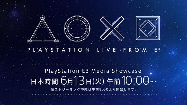 「PlayStation® E3 Media Showcase」日本時間6月13日10時開催! 日本語同時通訳のストリーミング中継も!