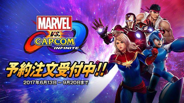 9月21日発売『マーベル VS. カプコン:インフィニット』本日よりダウンロード版の予約受付開始!