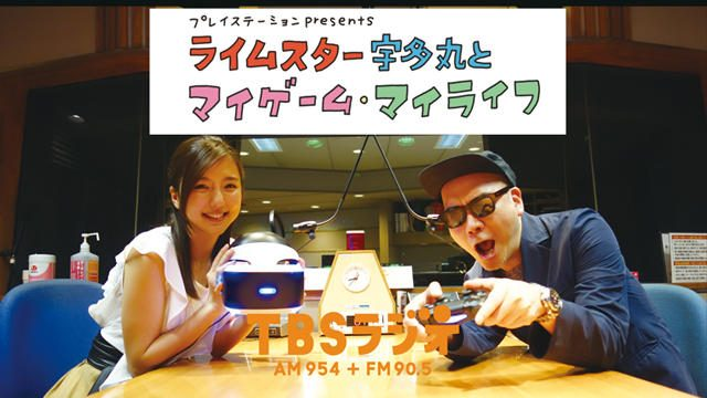 PS公式ラジオ番組『ライムスター宇多丸とマイゲーム・マイライフ』次回は6月17日! ゲストは「真野恵里菜」!