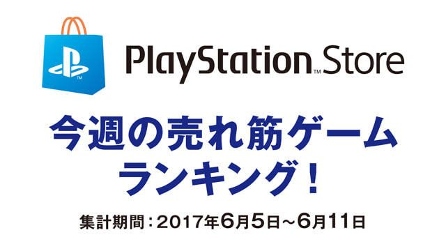 PS Store売れ筋ゲームランキング!(6月5日~6月11日)