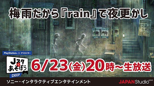 『rain』で梅雨を楽しもう! 公式ニコ生番組「Jスタとあそぼう: ディープ」6月23日20時より放送!