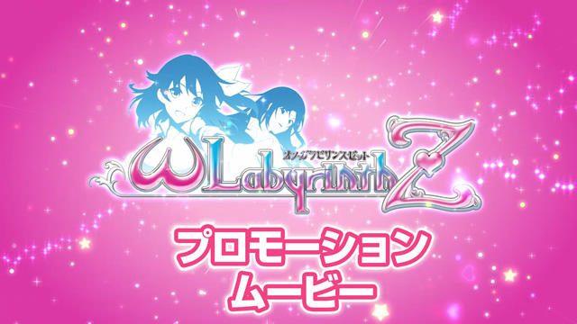美の聖杯をめぐる冒険再び! 7月6日発売のローグライクRPG『オメガラビリンスZ』プロモムービー第2弾公開!