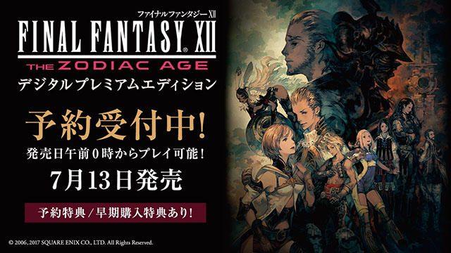 『FINAL FANTASY XII THE ZODIAC AGE』DL版の予約受付開始! 豪華『デジタルプレミアムエディション』も!