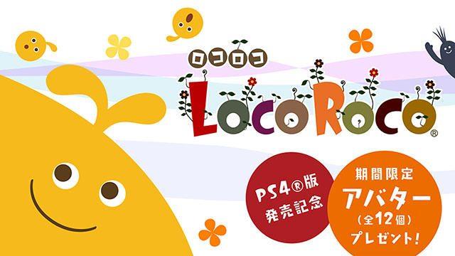 PS4®『LocoRoco』の発売を記念して、全12個のアバターを無料配信開始! PS4®用テーマやスタンプも登場!
