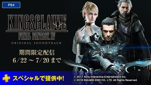 """PS Plus限定「Premium Musical Notes """"KINGSGLAIVE FINAL FANTASY XV OST""""」が本日より配信開始!"""
