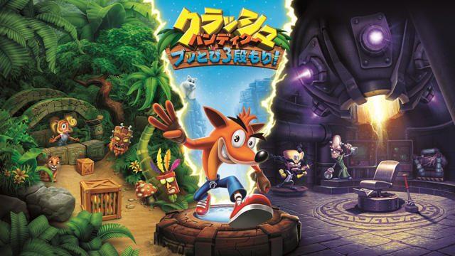 PS4®『クラッシュ・バンディクー ブッとび3段もり!』日本国内向け限定のパッケージアートを公開!